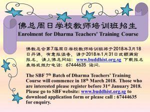 佛总周日学校教师training course poster
